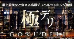 東京 | 高級デリヘル人気ランキング [極デリ]